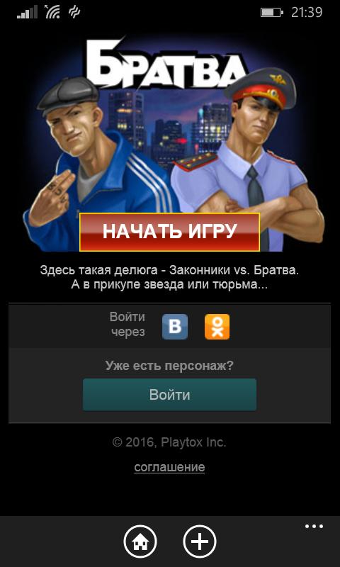 Скачать Братва Онлайн для Highscreen WinWin