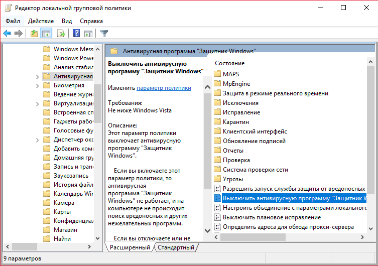 Windows Defender 1