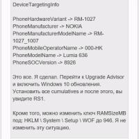 """Обновление до W10M на 512MB или """"Дайте мне релизную десятку"""""""