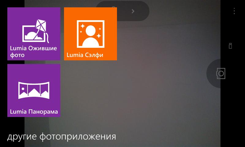 приложение для люмия фото панорама каждый специалист