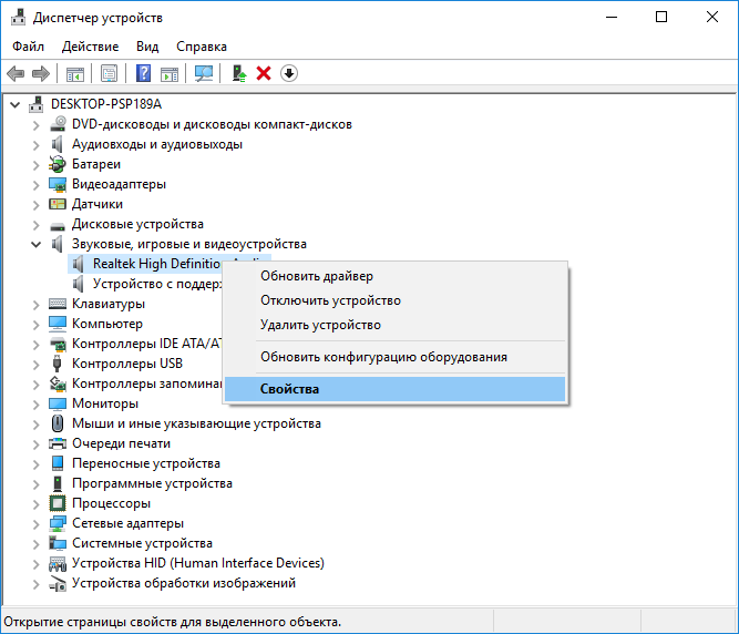Проблемы со звуком Windows 10 1