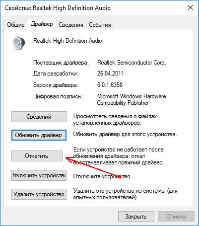 Проблемы со звуком Windows 10 2