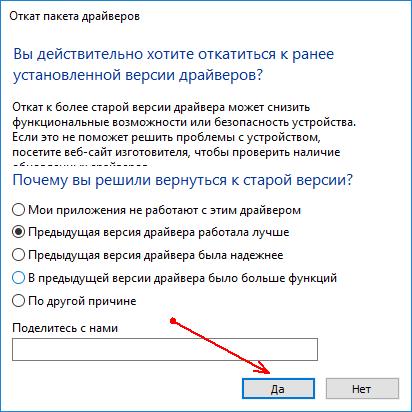 Проблемы со звуком Windows 10 3