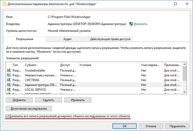Нет доступа или файл уже используется. Устранение ошибки «Отказано в доступе» в Windows 10