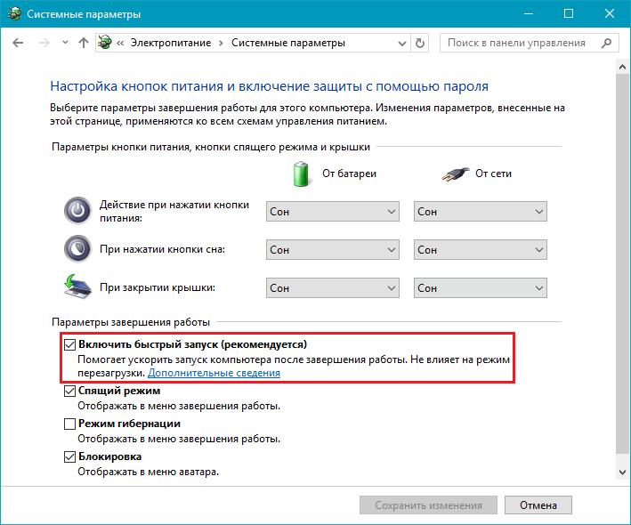 Fast-Mode-Windows-10