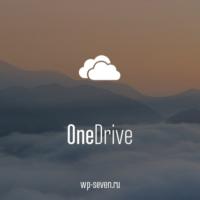 Microsoft урезает неограниченное пространство OneDrive