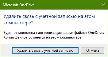 changing_onedrive_folder3