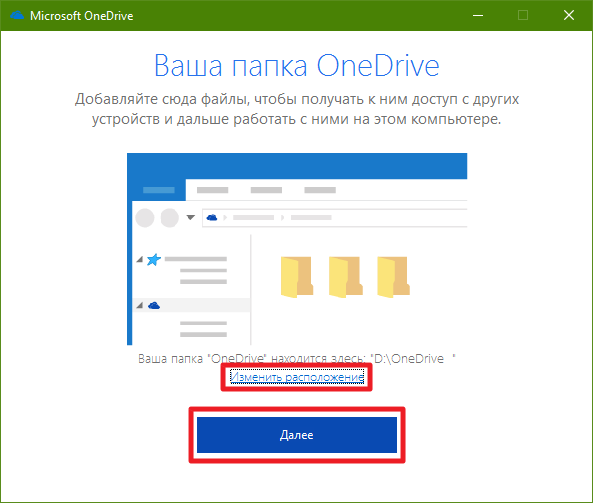 changing_onedrive_folder5