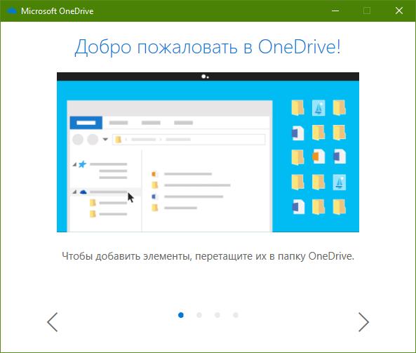 changing_onedrive_folder7