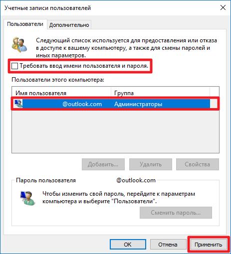 disable_password2