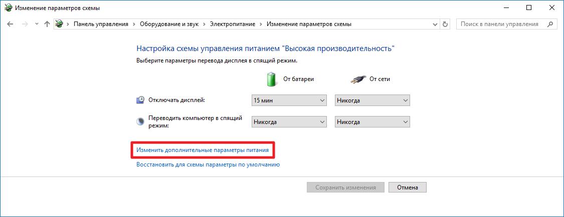 Поэтому нужно знать, как отключить спящий режим в windows 10, чтобы обезопасить себя.