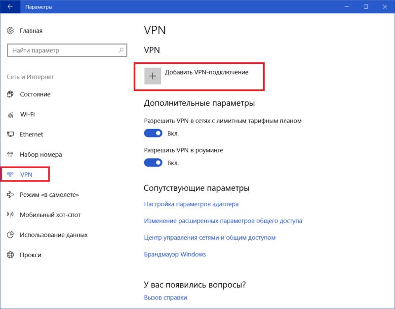 Как включить vpn на windows 10