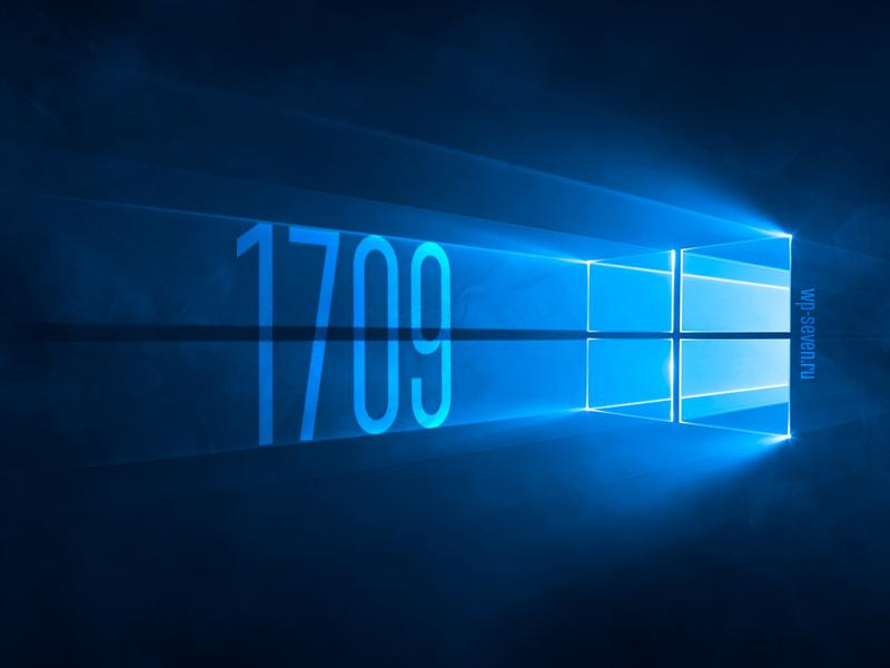 Windows 10 1709