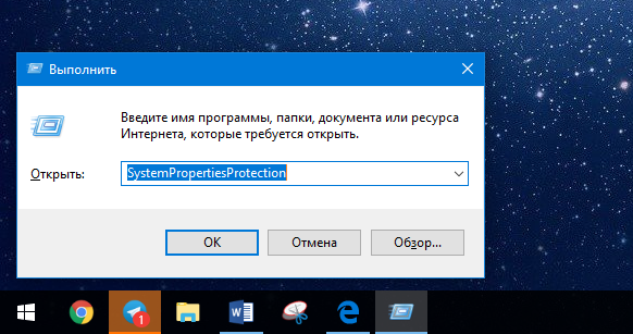System Restore Point (1)