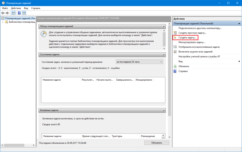 System Restore Point (8)