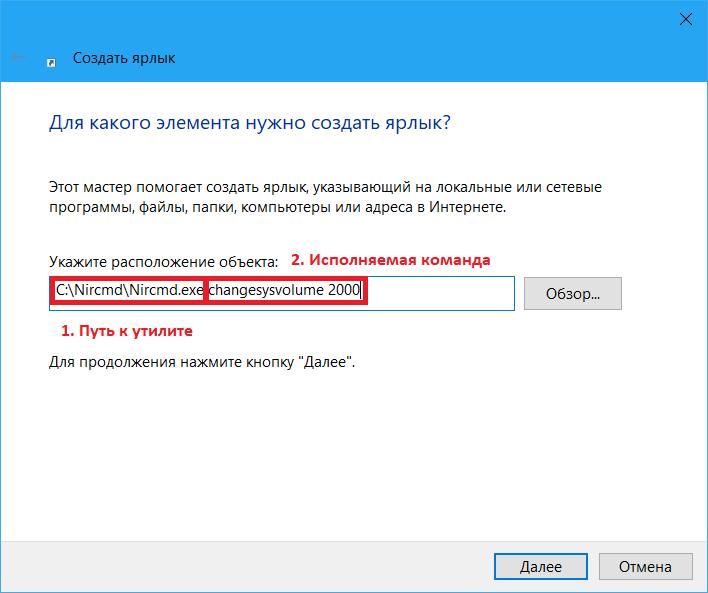 Volume Shortcut Windows 10 (8)