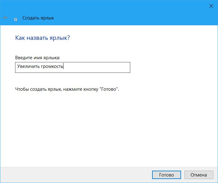 Volume Shortcut Windows 10 (9)