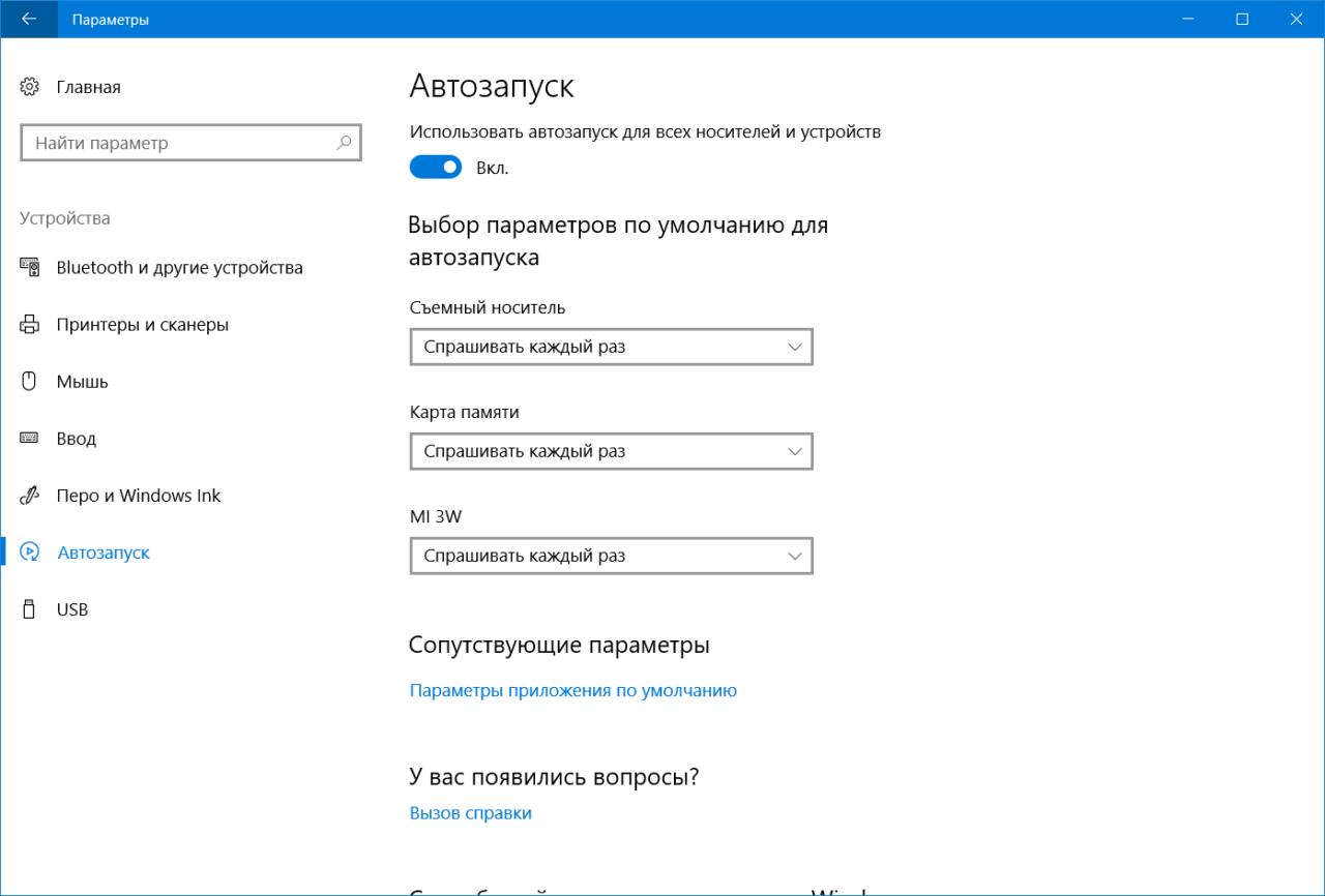 Windows 10 Autoplay (3)