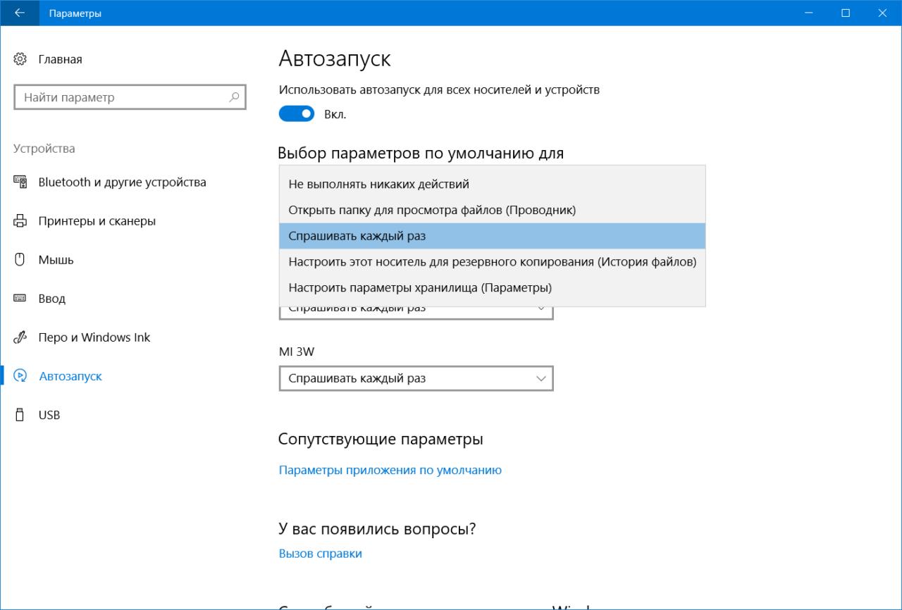 Windows 10 Autoplay (4)