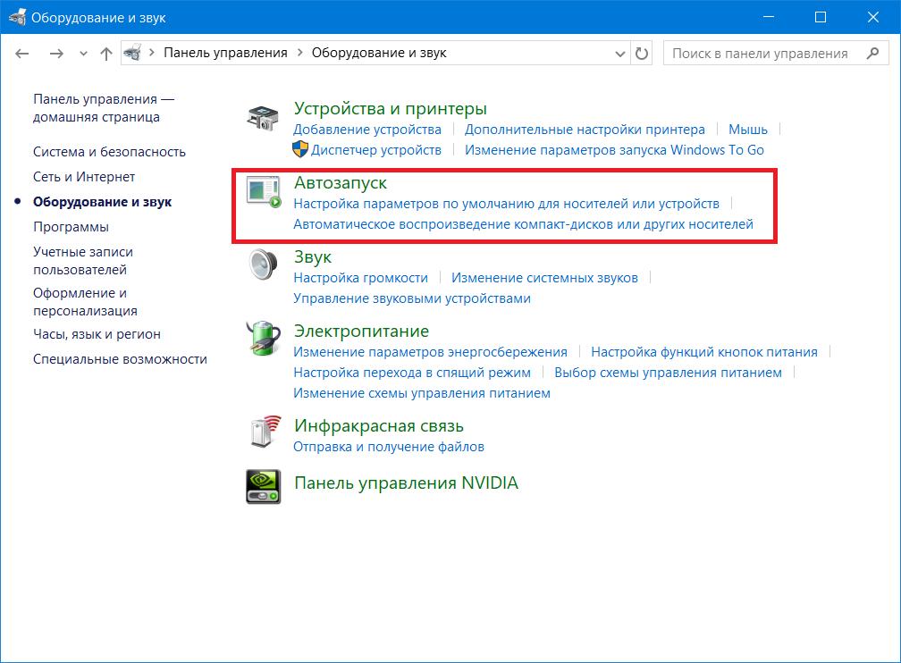 Windows 10 Autoplay (7)