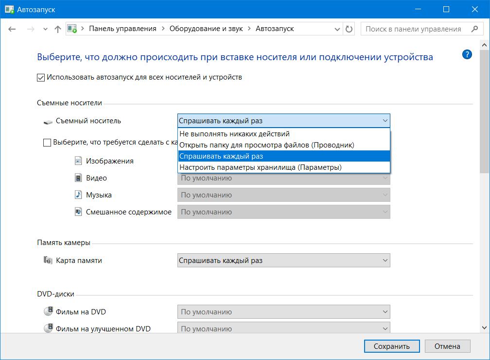 Windows 10 Autoplay (8)
