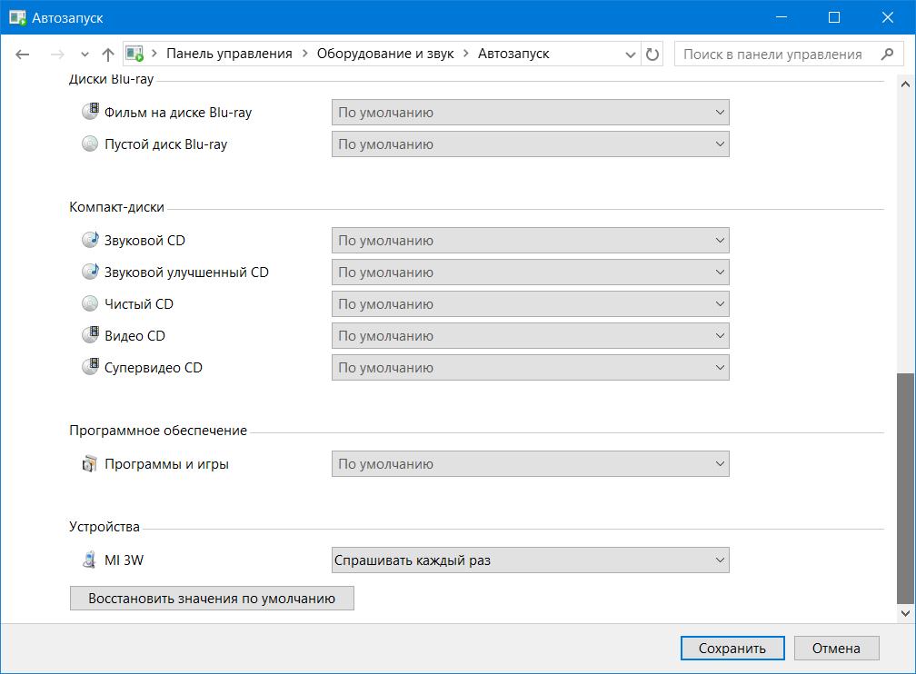 Windows 10 Autoplay (9)