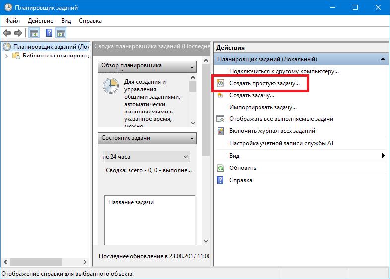 Windows 10 Schedule Shutdown (1)