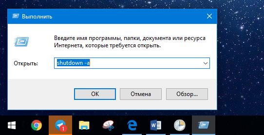 Windows 10 Schedule Shutdown (11)