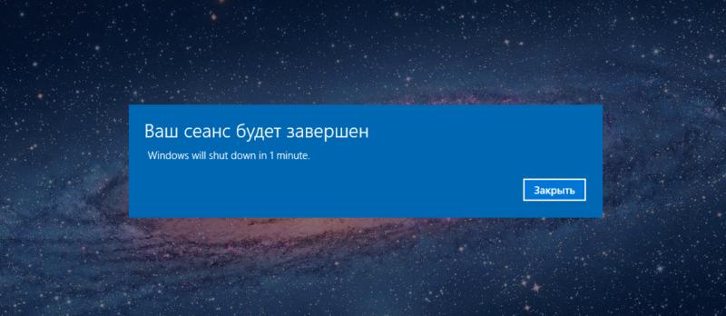 Windows 10 Schedule Shutdown (13)