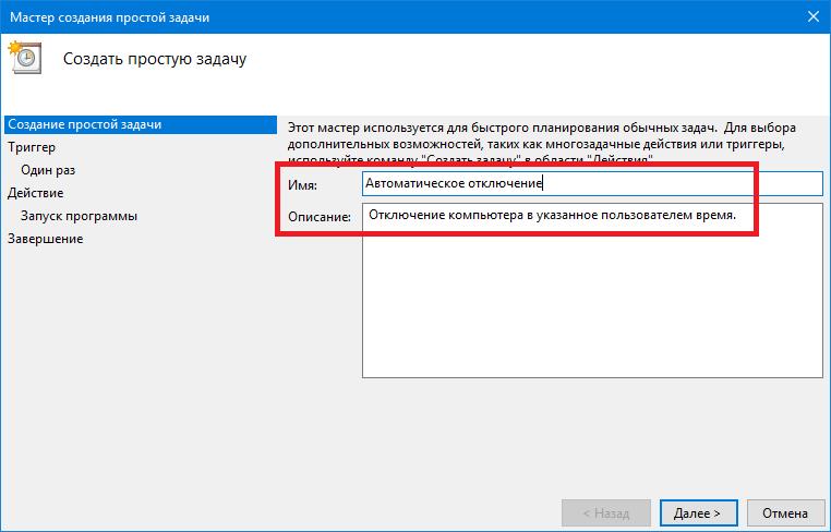 Windows 10 Schedule Shutdown (2)