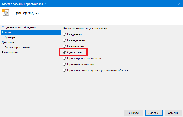 Windows 10 Schedule Shutdown (3)