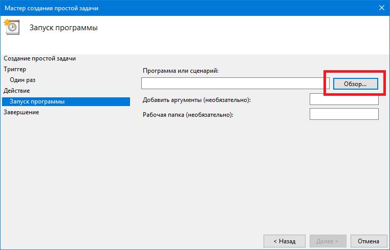 Windows 10 Schedule Shutdown (6)