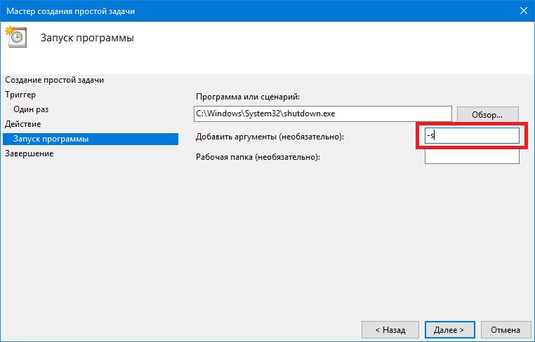 Windows 10 Schedule Shutdown (8)