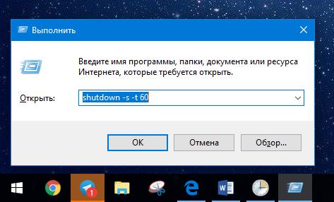 Windows 10 Schedule Shutdown (9)