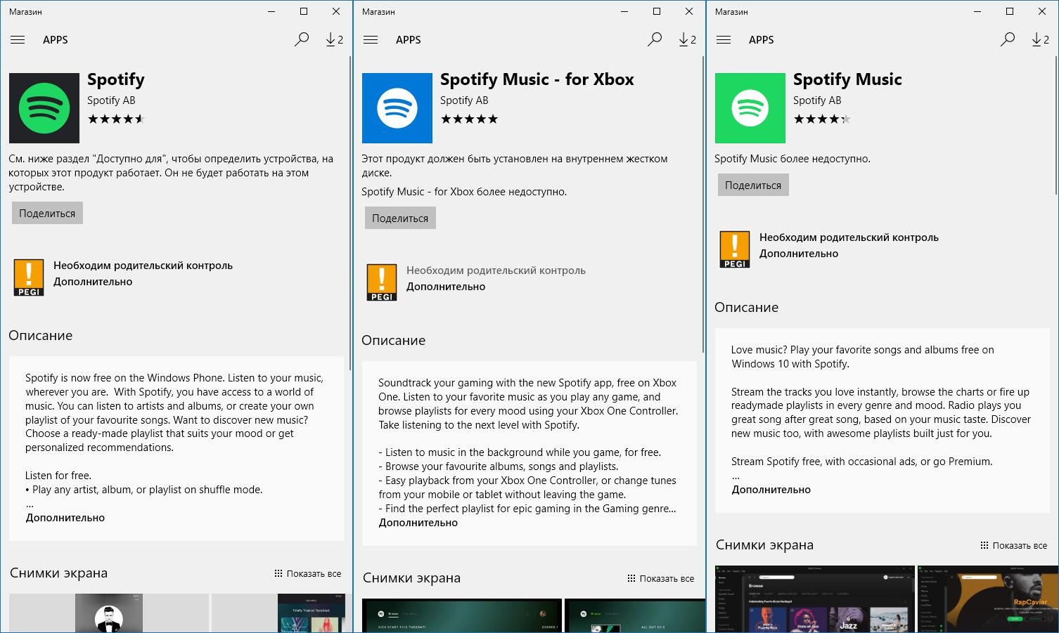 spotify_windows