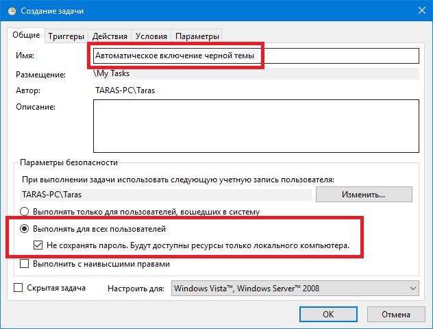 Windows 10 theme auto switch (4)