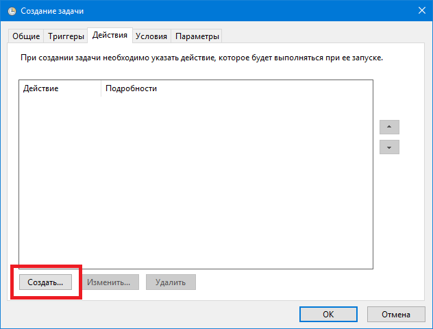Windows 10 theme auto switch (7)