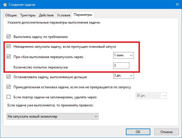 Windows 10 theme auto switch (9)