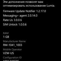 Нет 4G Lumia 735 и интернета в роуминге