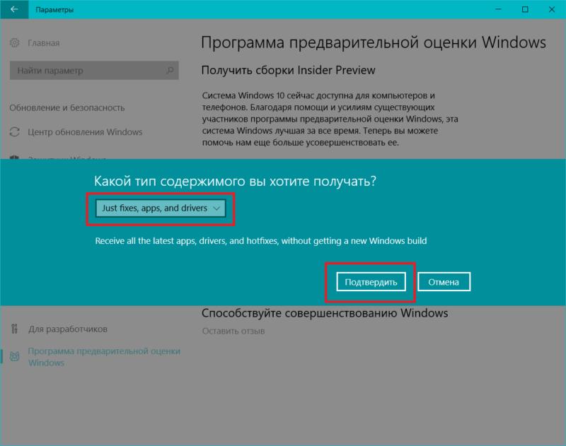 Fall Creators Update Install (7)
