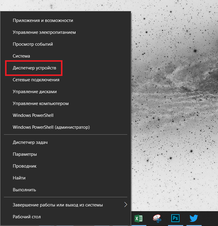 How to open Device Manager Windows 10 (1)