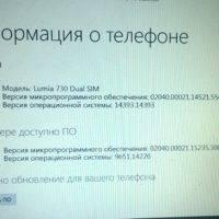 Lumia 730 Dual Sim пропал интернет