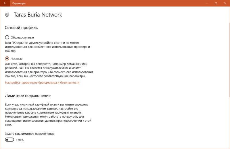 Network Name Change (10)