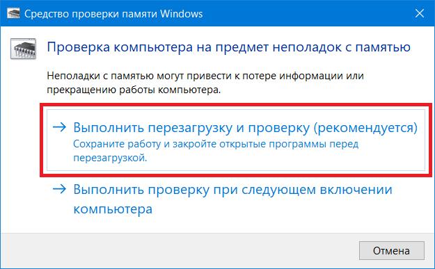Windows 10 RAM Check (2)