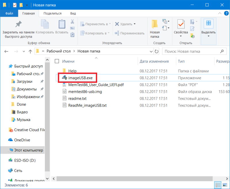 Windows 10 RAM Check (5)