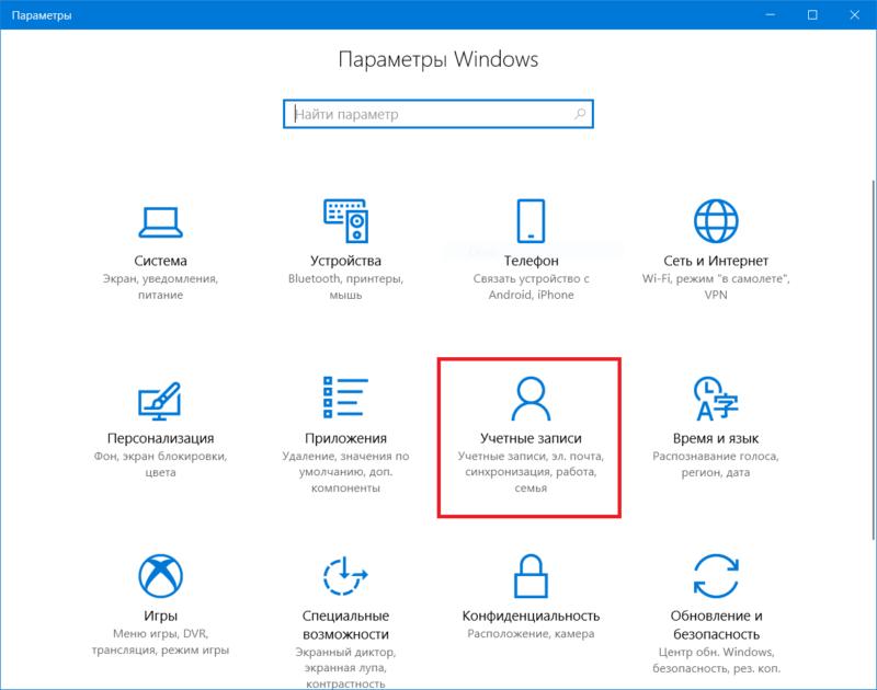 Change User Type in Windows 10 (1)