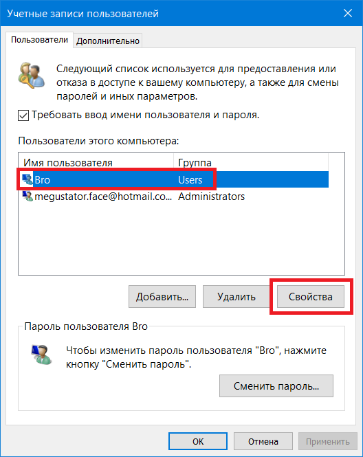 Change User Type in Windows 10 (11)