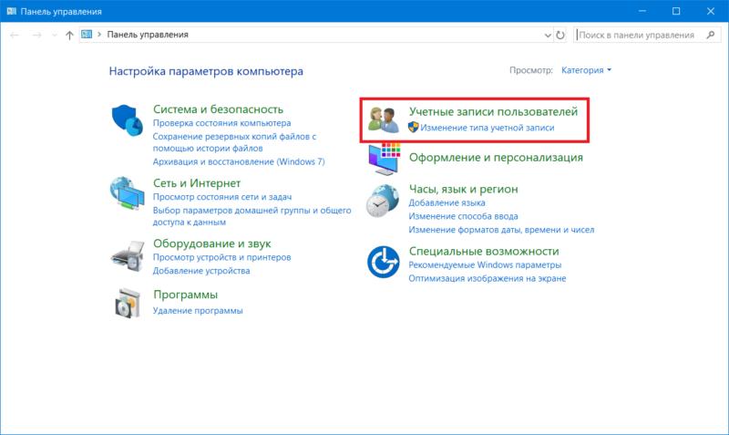 Change User Type in Windows 10 (5)