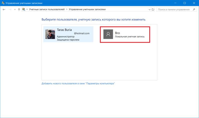 Change User Type in Windows 10 (7)