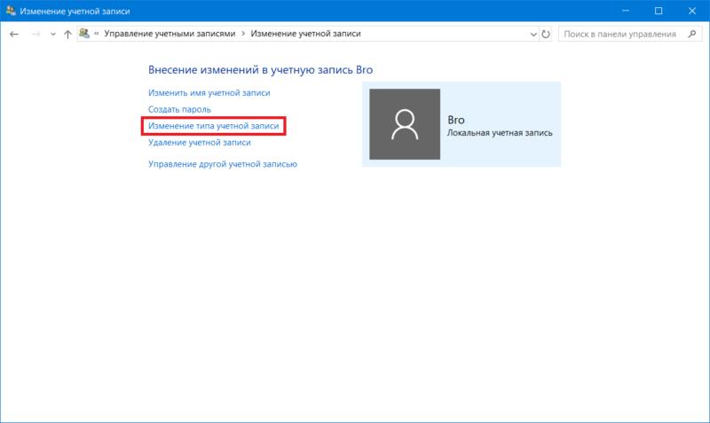 Change User Type in Windows 10 (8)